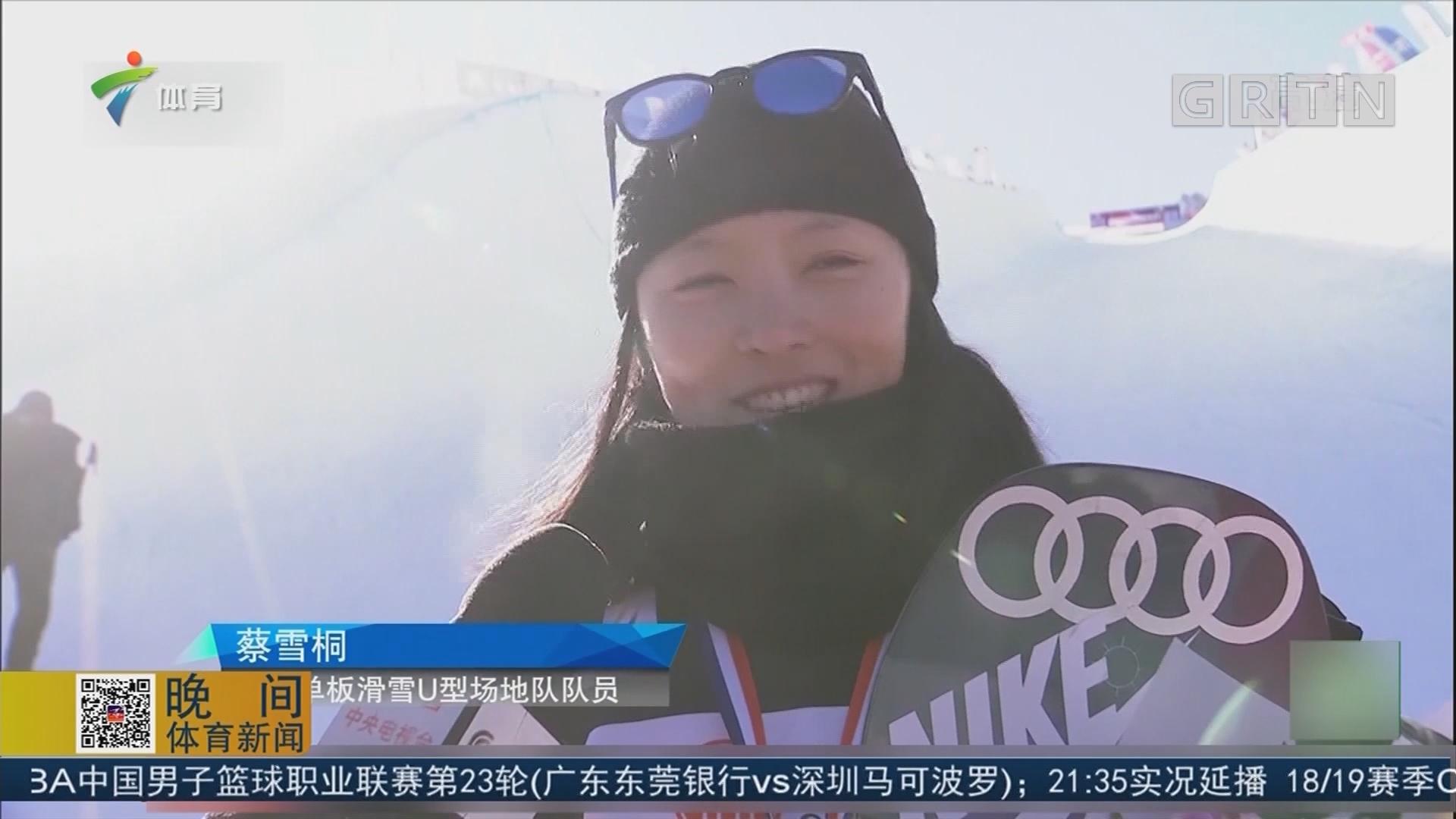 蔡雪桐夺得单板滑雪U型场地世界杯冠军