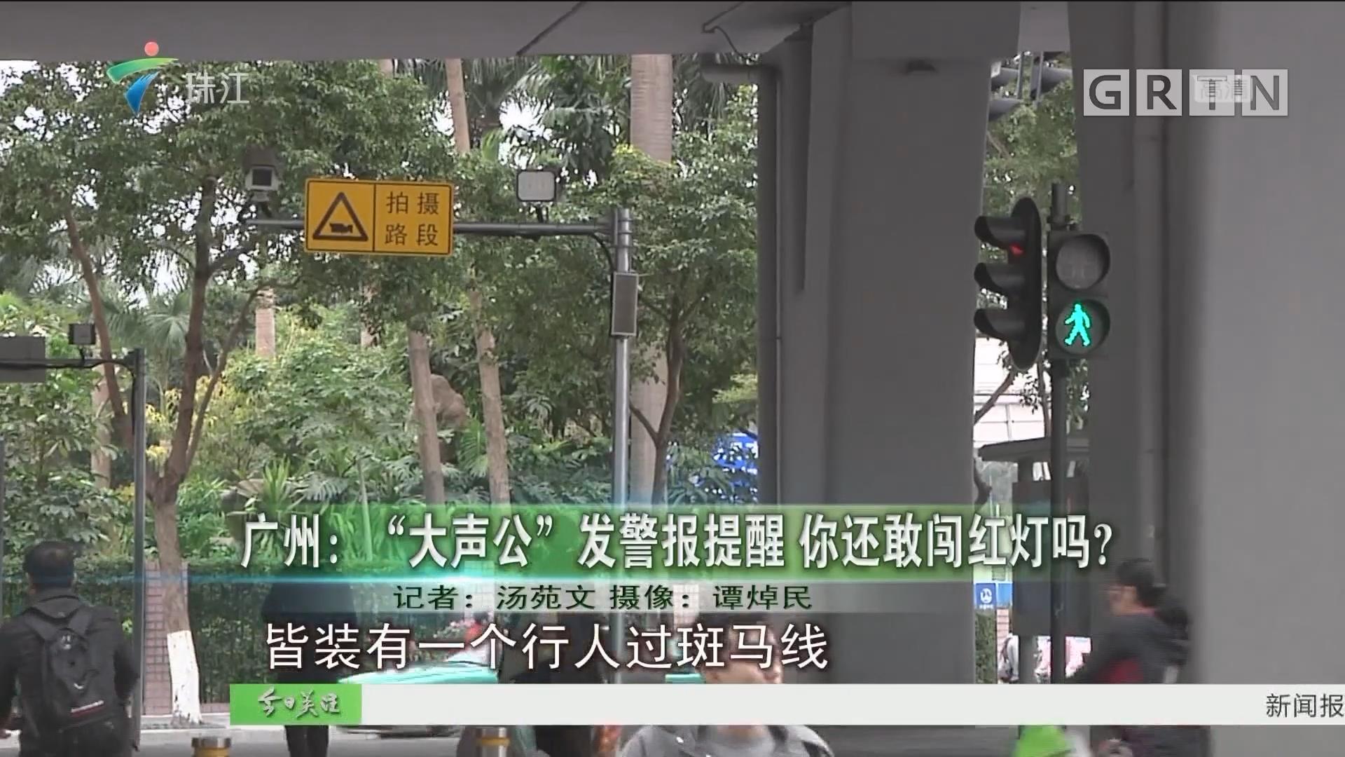 """广州:""""大声公""""发警报提醒 你还敢闯红灯吗?"""