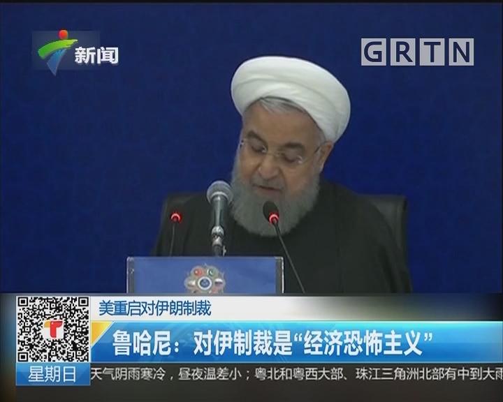 美重启对伊朗制裁 鲁哈尼:削弱伊朗将致地区动荡