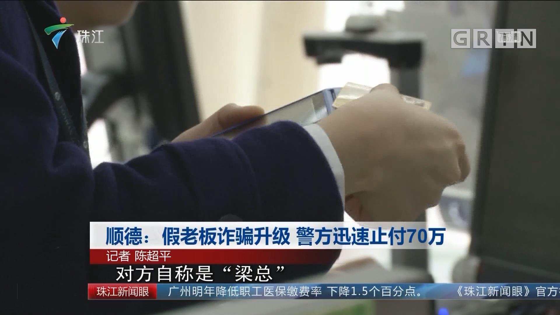 顺德:假老板诈骗升级 警方迅速止付70万