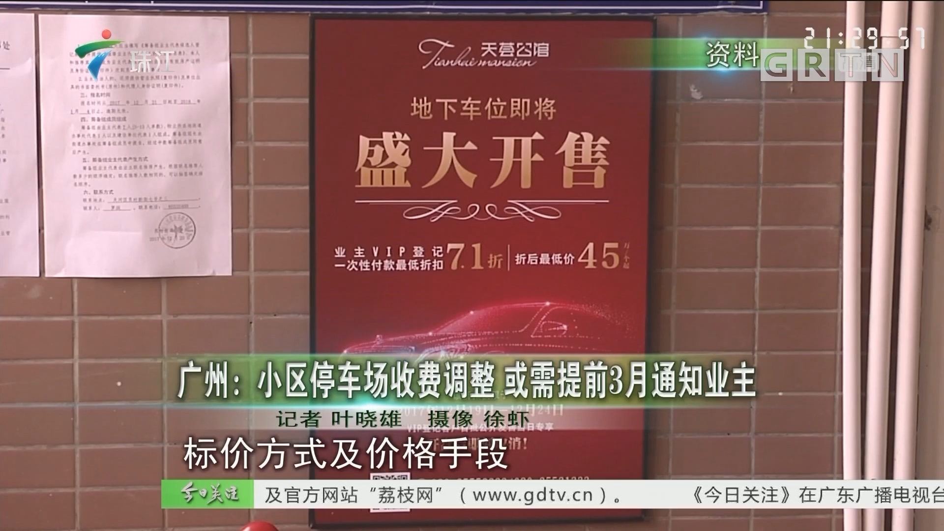 广州:小区停车场收费调整 或需提前3月通知业主