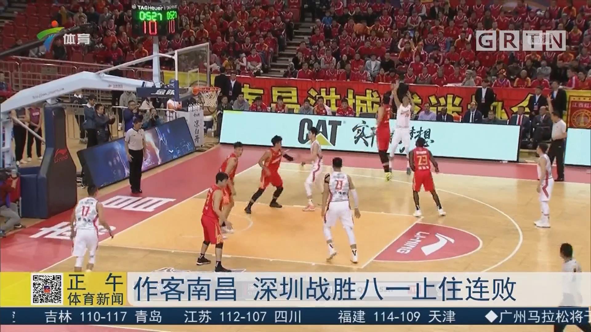 作客南昌 深圳战胜八一止住连败