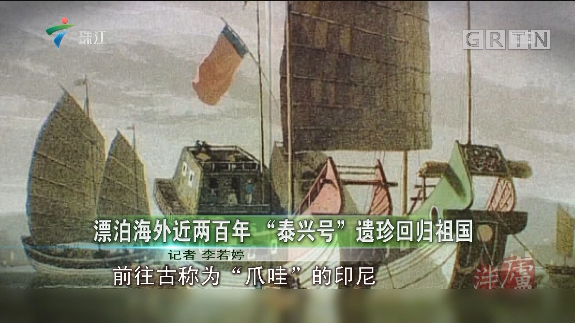 """漂泊海外近两百年 """"泰兴号""""遗珍回归祖国"""