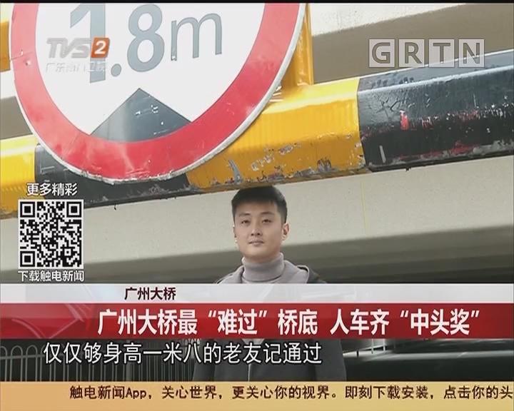 """广州大桥:广州大桥最""""难过""""桥底 人车齐""""中头奖"""""""