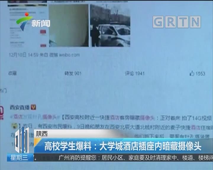 陕西 高校学生爆料:大学城酒店插座内暗藏摄像头