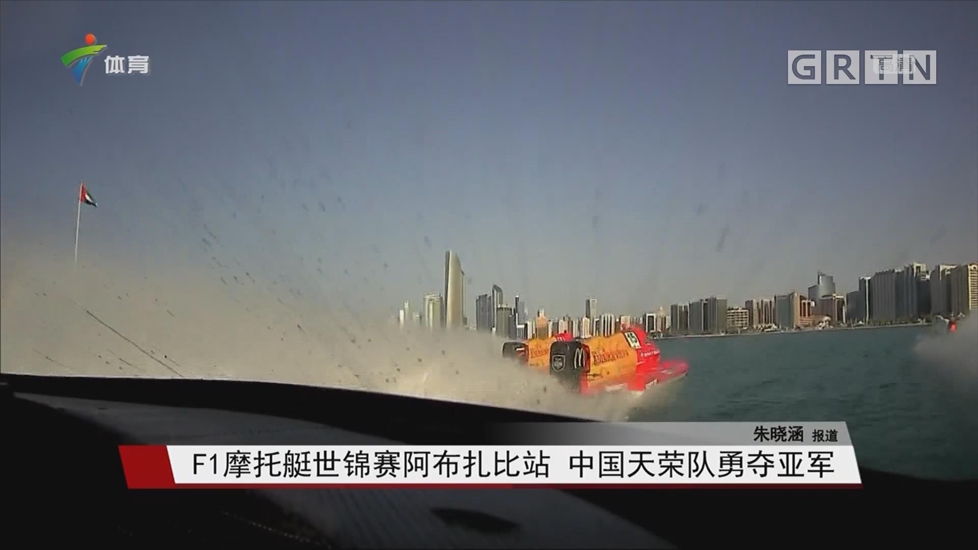 F1摩托艇世锦赛阿布扎比站 中国天荣队勇夺亚军