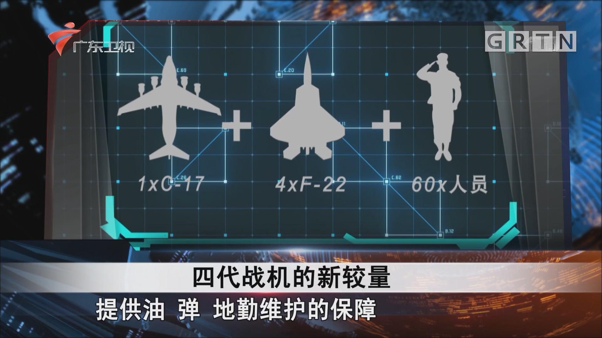 [HD][2018-12-02]全球零距离:四代战机的新较量