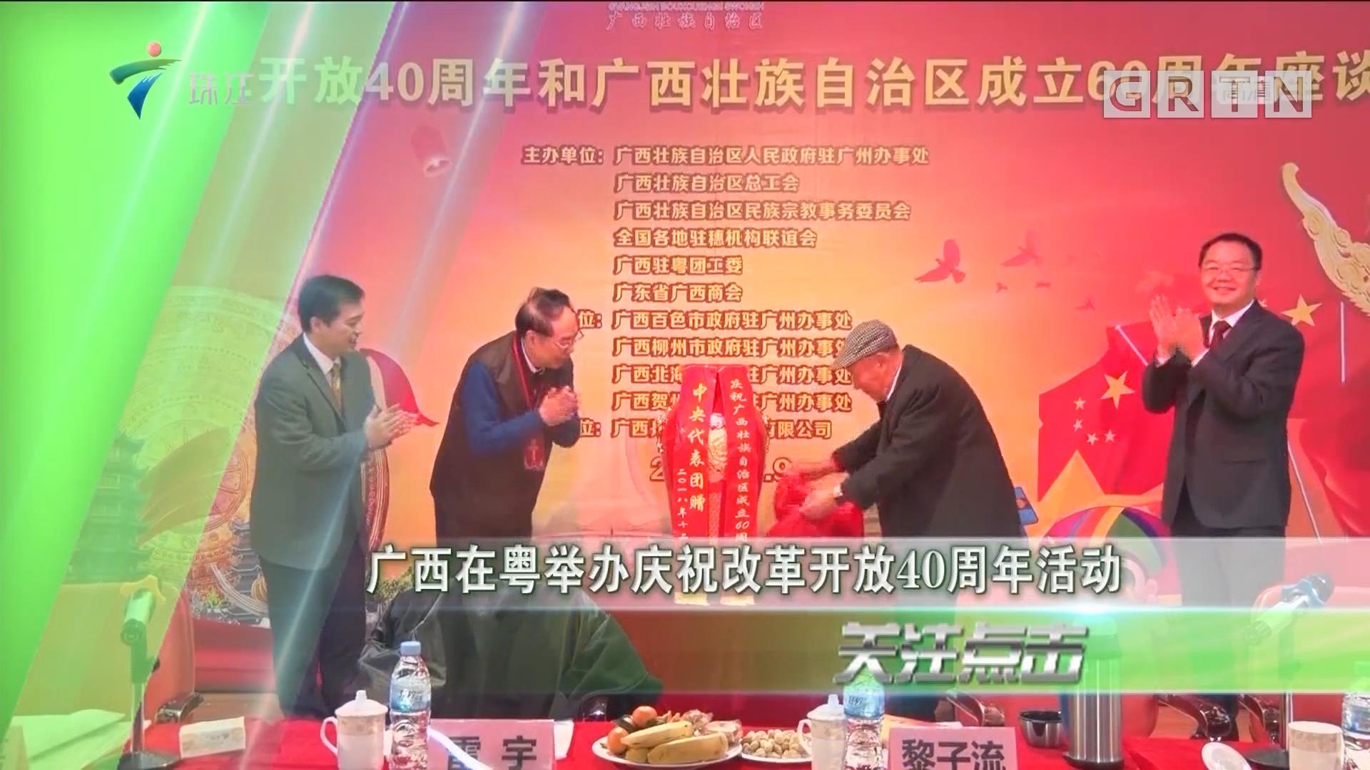 广西在粤举办庆祝改革开放40周年活动