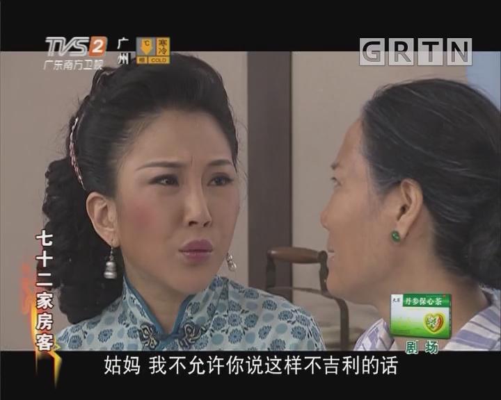 [2018-12-31]七十二家房客:报亲恩(下)