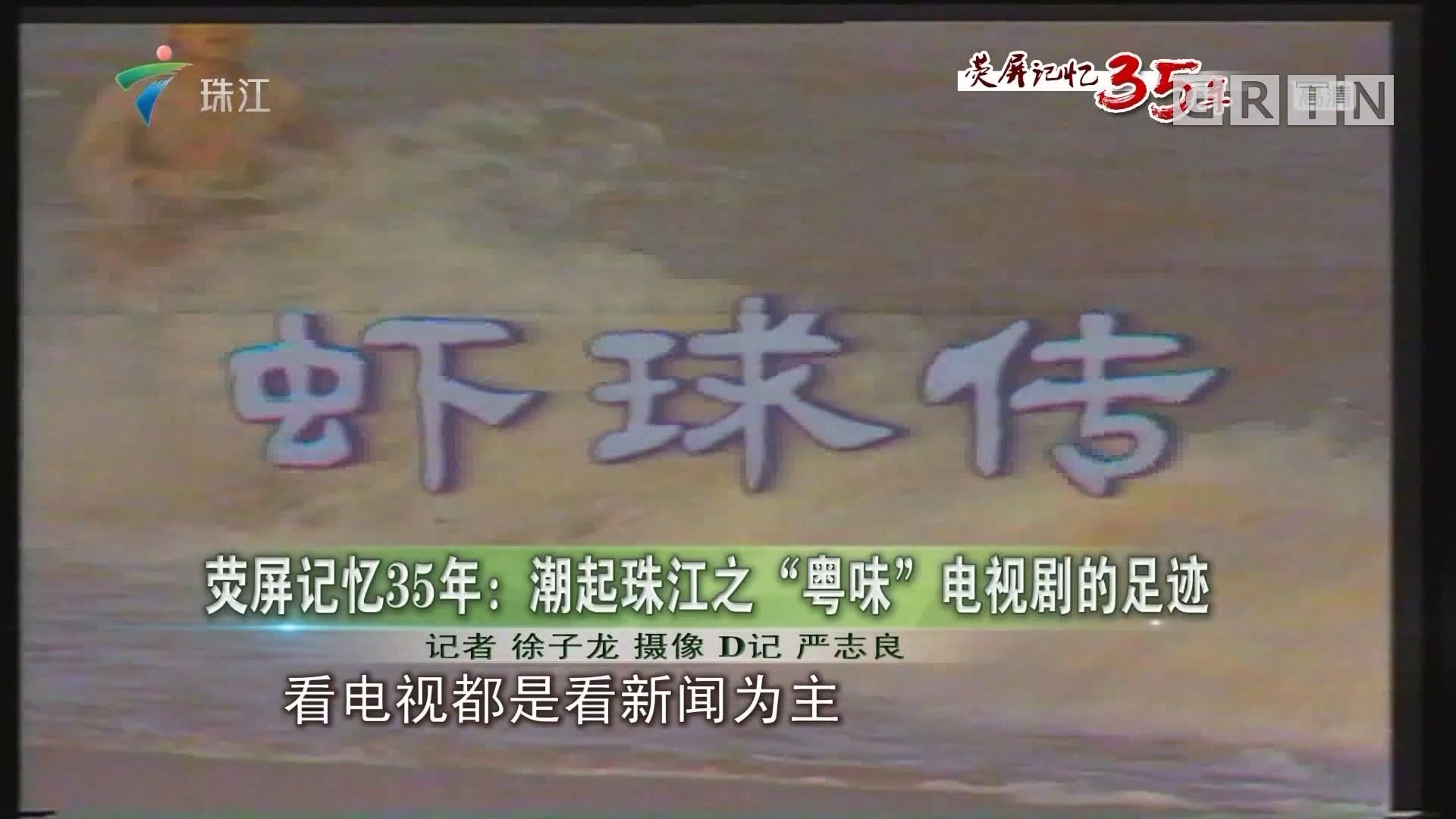"""荧屏记忆35年:潮起珠江之""""粤味""""电视剧的足迹"""