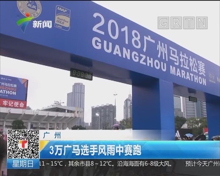 广州:3万广马选手风雨中赛跑