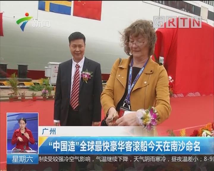 """广州:""""中国造""""全球最快豪华客滚船今天在南沙命名"""