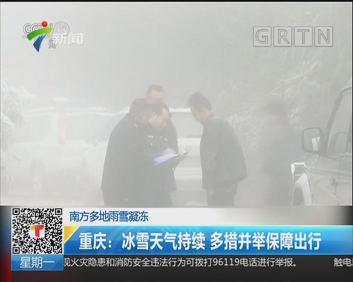 南方多地雨雪凝冻 重庆:冰雪天气持续 多措并举保障出行