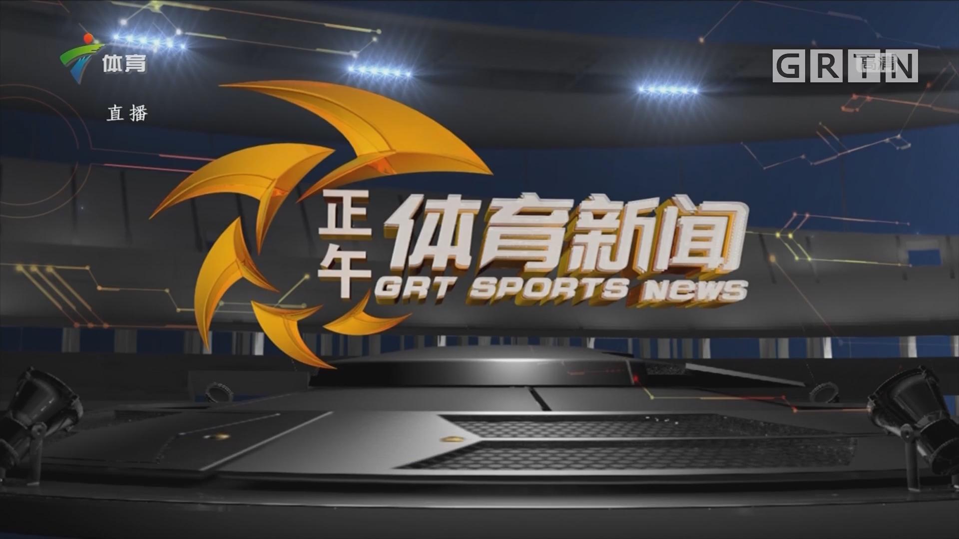 [HD][2018-12-12]正午体育新闻:客场轻取同曦 广东队创造CBA开局最长连胜纪录