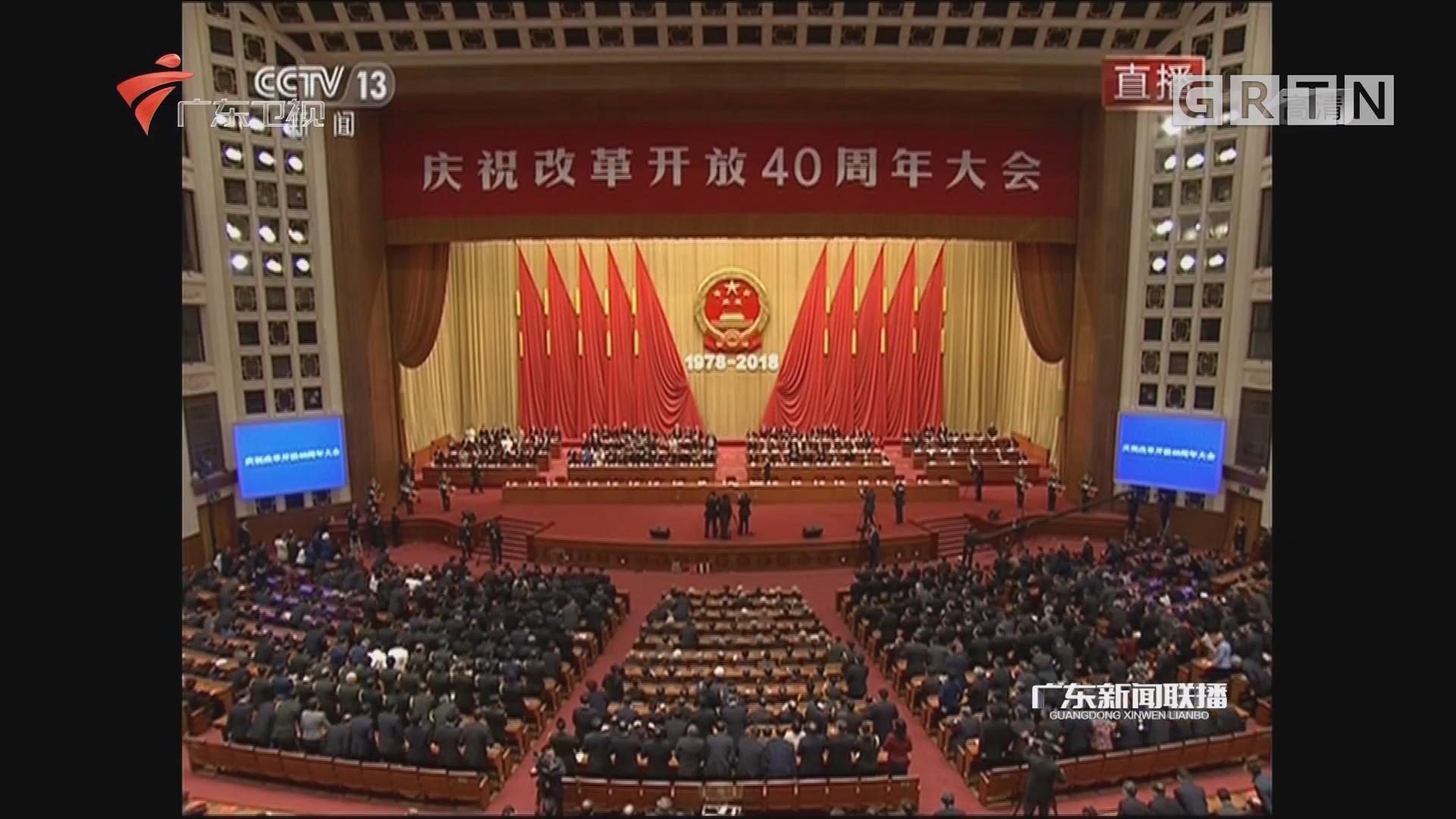 庆祝改革开放40周年大会在京隆重举行