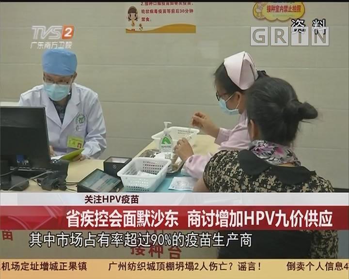 关注HPV疫苗:省疾控会面默沙东 商讨增加HPV九价供应