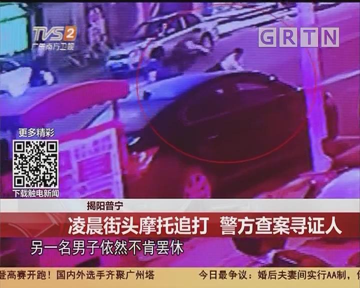 揭阳普宁:凌晨街头摩托追打 警方查案寻证人