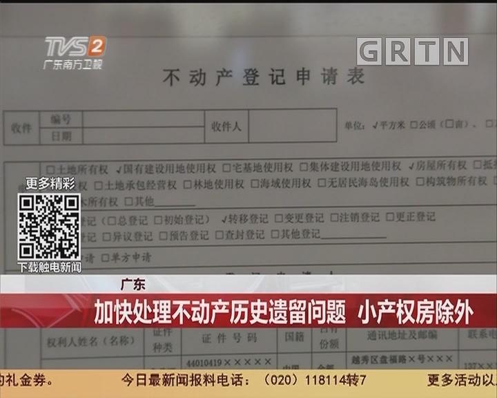 广东:加快处理不动产历史遗留问题 小产权房除外