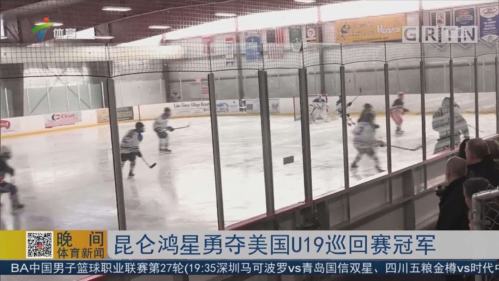 昆仑鸿星勇夺美国U19巡回赛冠军