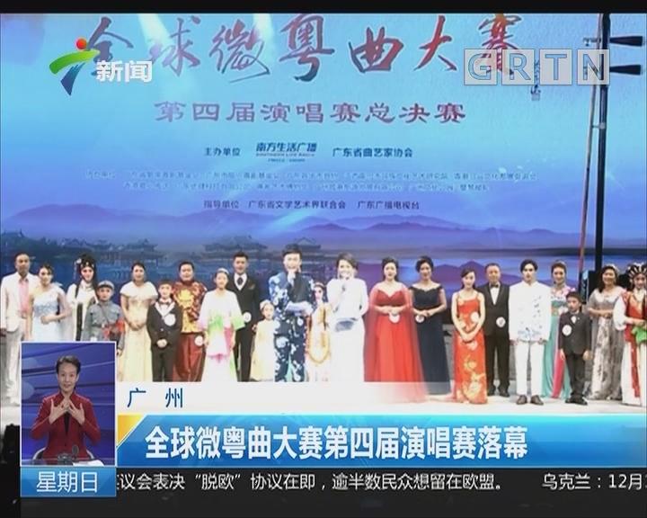 广州:全球微粤曲大赛第四届演唱赛落幕