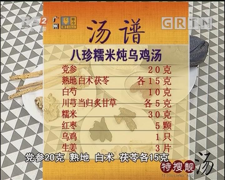 八珍糯米炖乌鸡汤