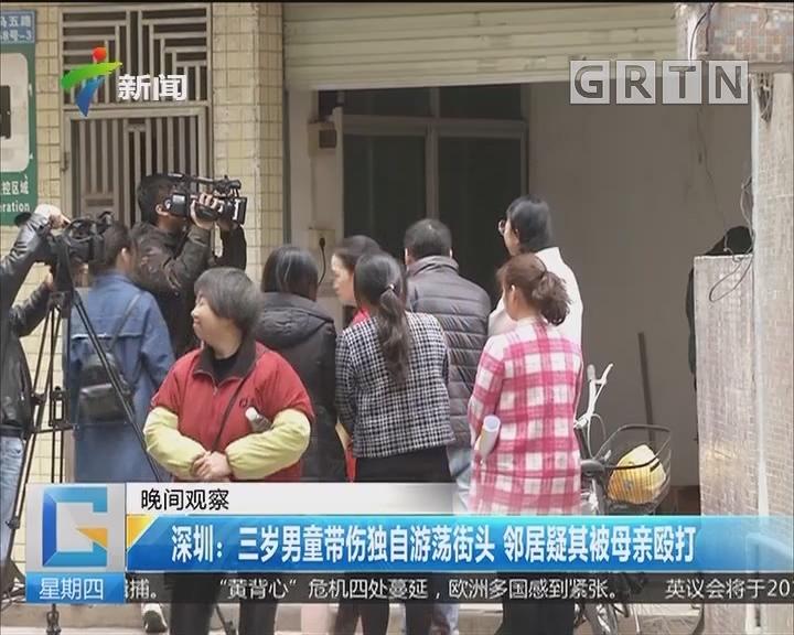 深圳:三岁男童带伤独自游荡街头 邻居疑其被母亲殴打