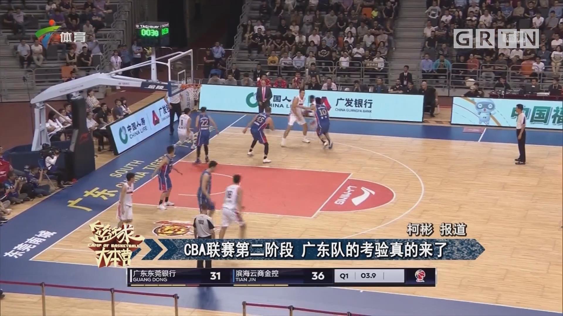 CBA联赛第二阶段 广东队的考验真的来了