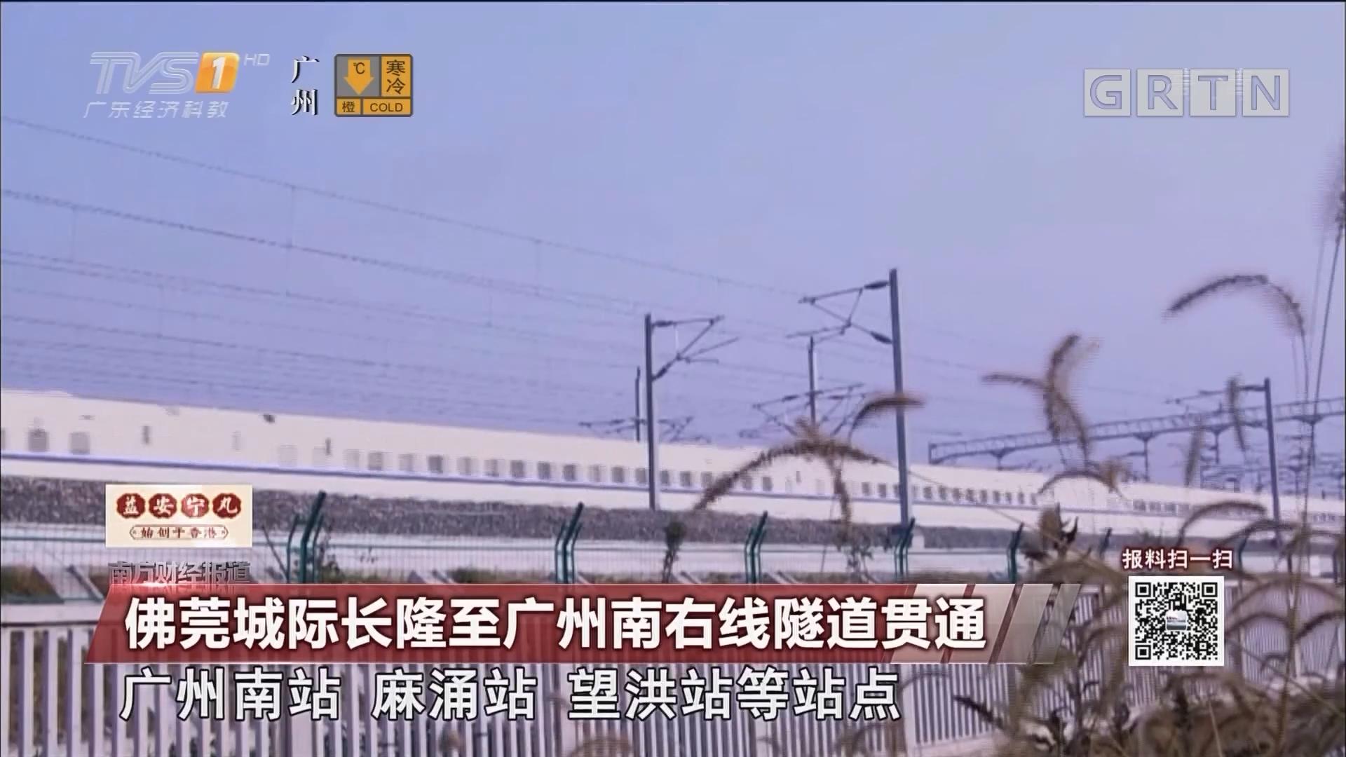 佛莞城际长隆至广州南右线隧道贯通