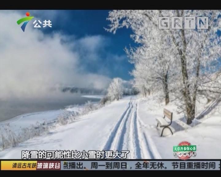 大雪将至 食疗应以温补为重