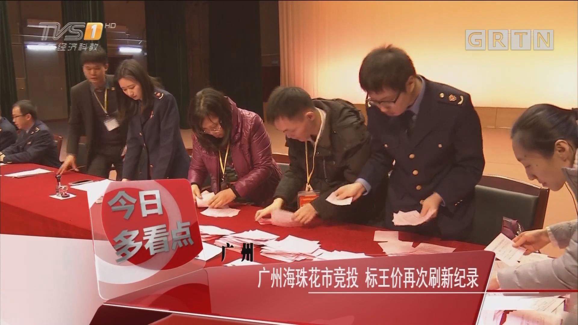 广州:广州海珠花市竞投 标王价再次刷新纪录