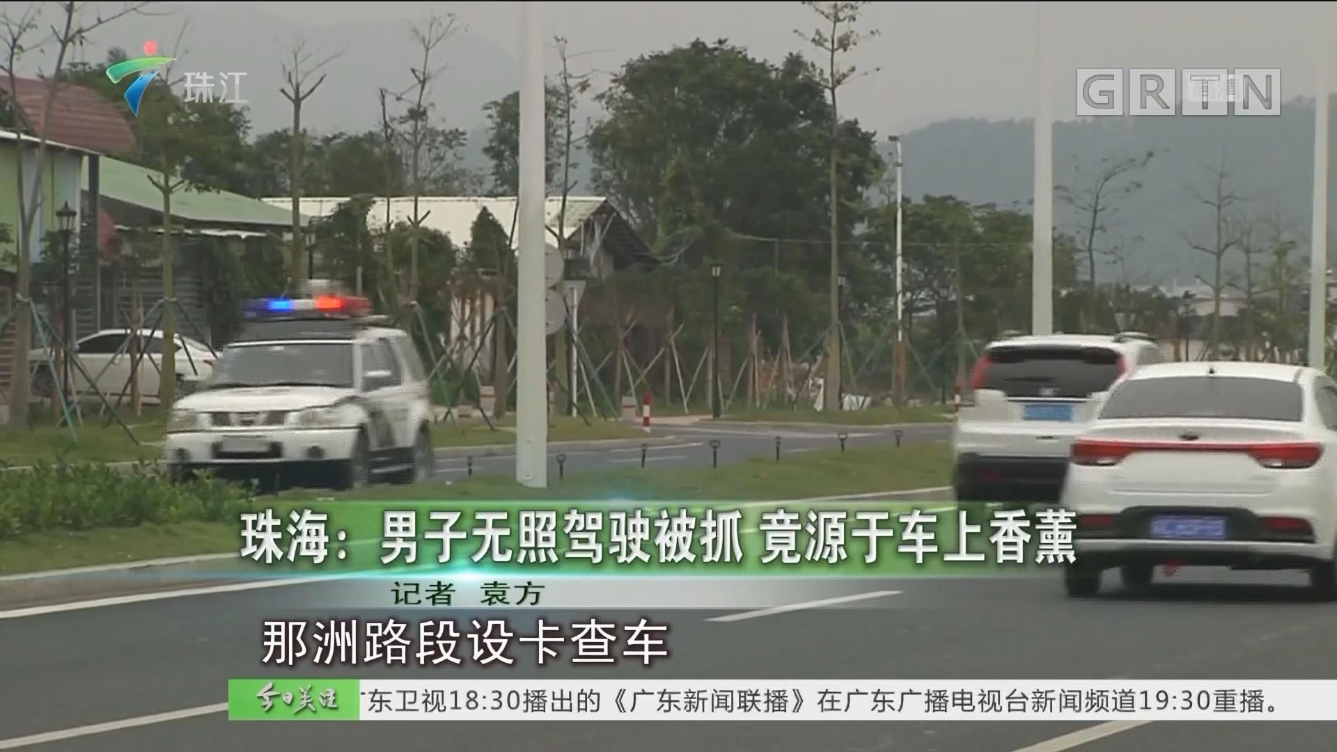 珠海:男子无照驾驶被抓 竟源于车上香薰