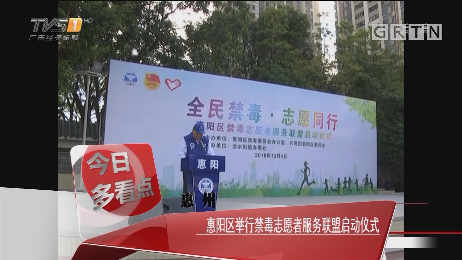 惠州:惠阳区举行禁毒志愿者服务联盟启动仪式