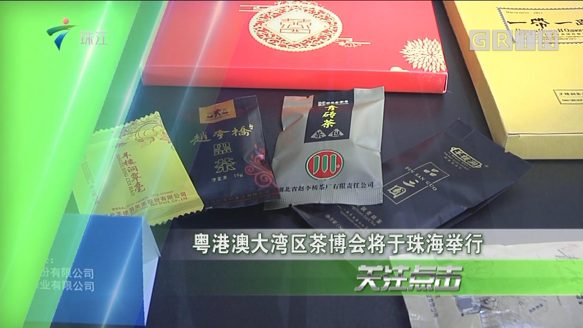 粤港澳大湾区茶博会将于珠海举行