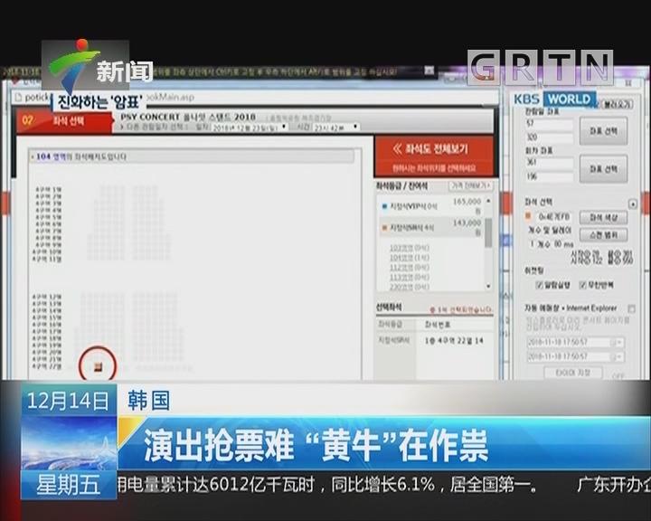 """韩国:演出抢票难 """"黄牛""""在作祟"""
