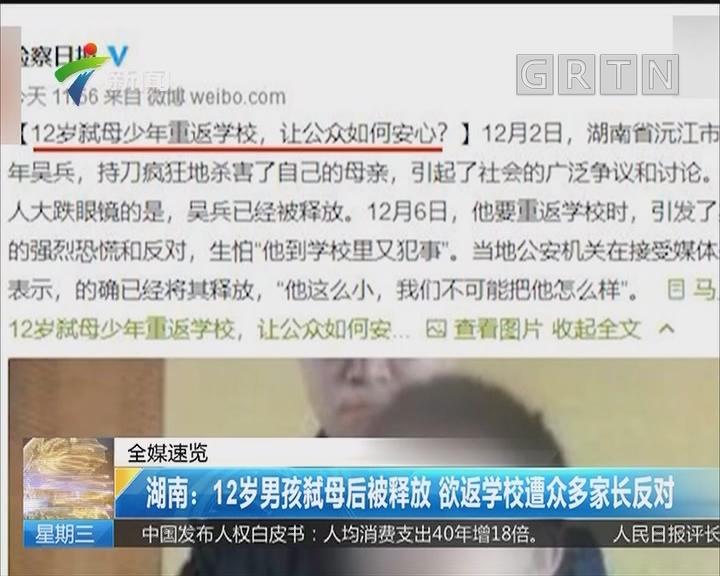 湖南:12岁男孩弑母后被释放 欲返学校遭众多家长反对