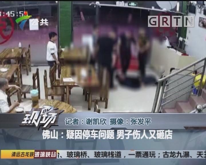 佛山:疑因停车问题 男子伤人又砸店