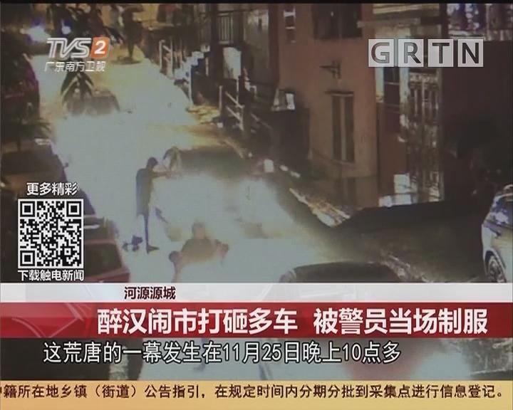 河源源城:醉汉闹市打砸多车 被警员当场制服