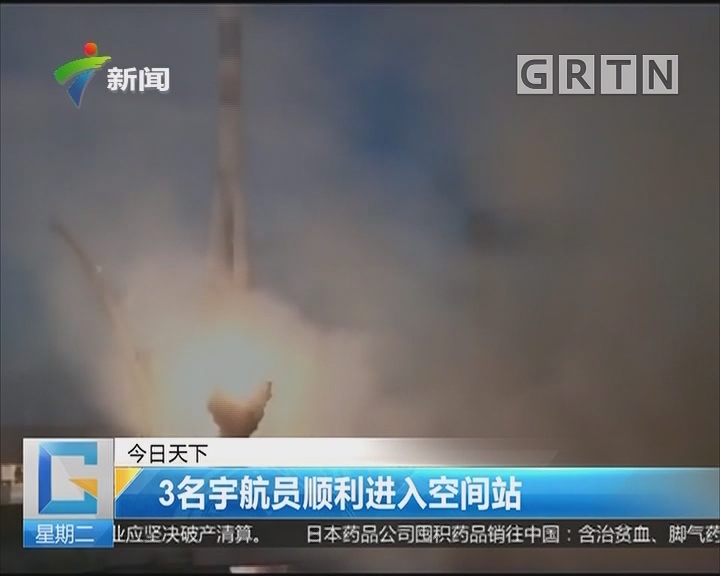 3名宇航员顺利进入空间站