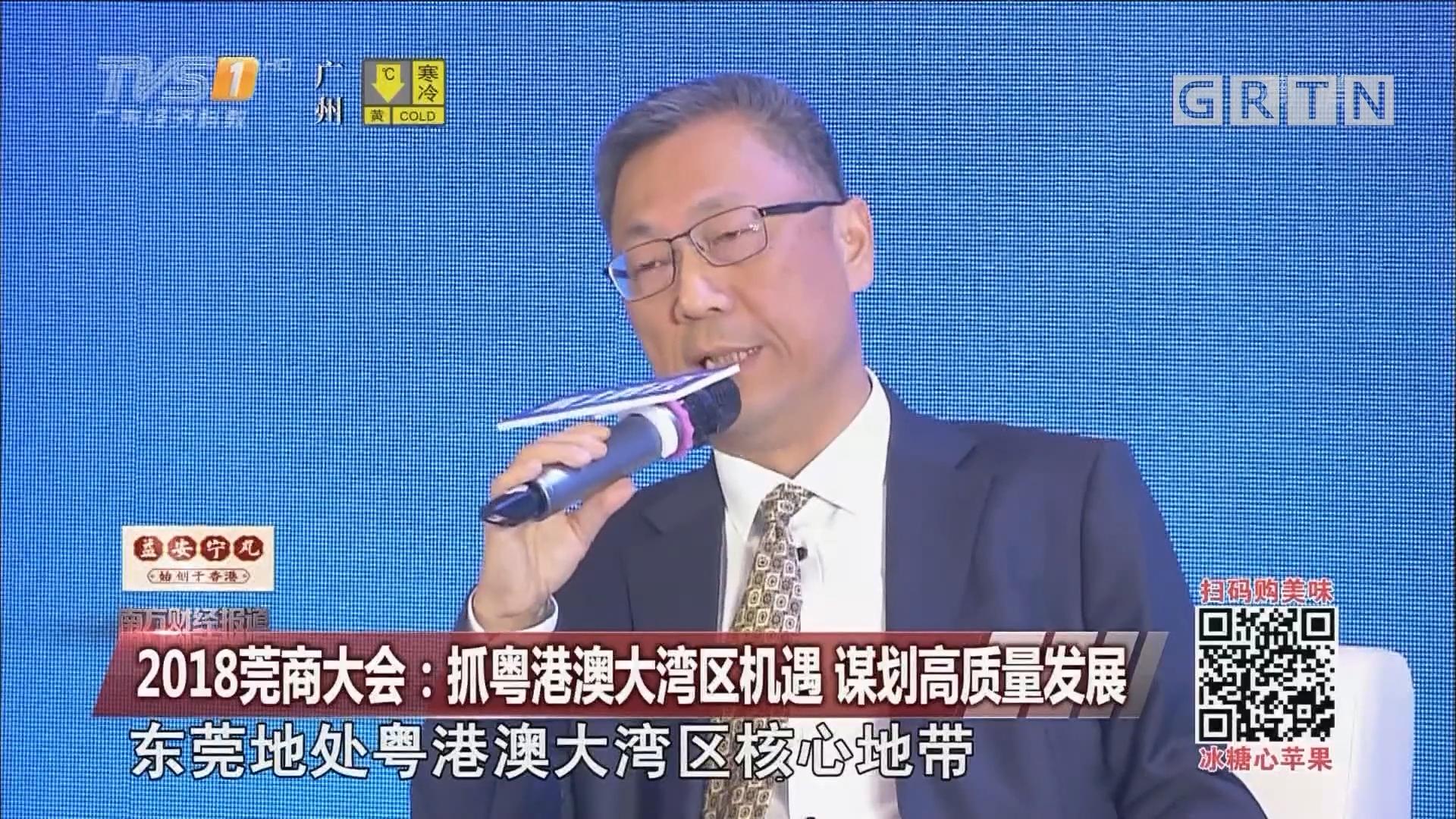 2018莞商大会:抓粤港澳大湾区机遇 谋划高质量发展