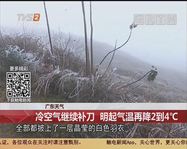 广东天气:冷空气继续补刀 明起气温再降2到4℃