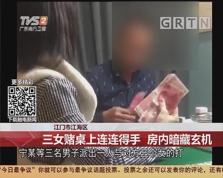 江门市江海区:三女赌桌上连连得手 房内暗藏玄机