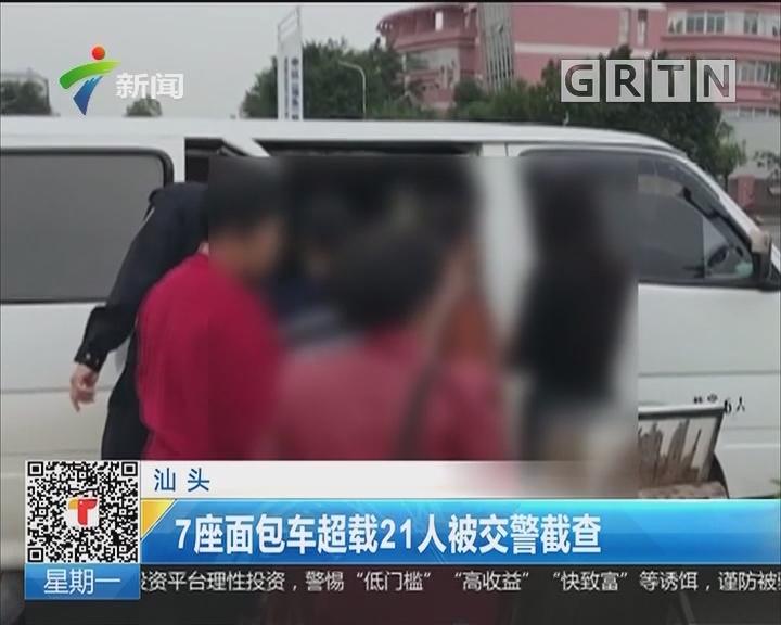 汕头:7座面包车超载21人被交警截查