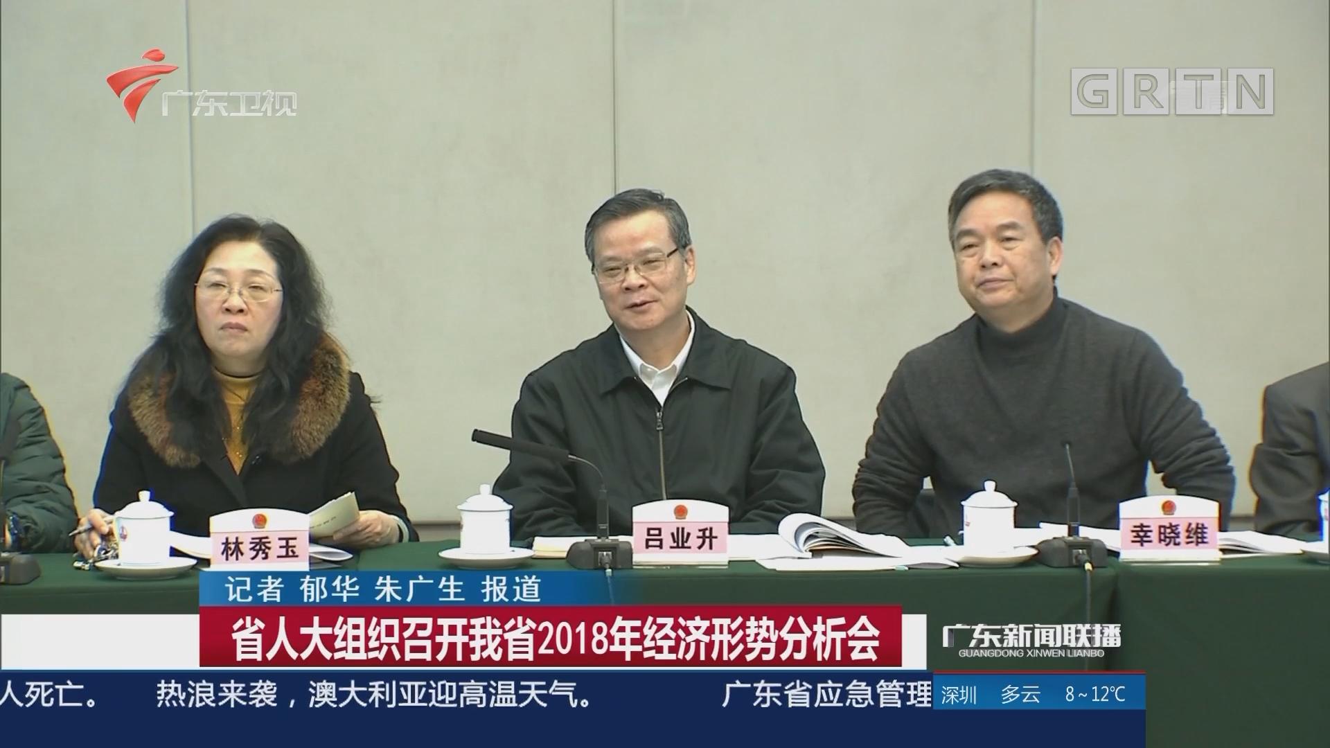 省人大组织召开我省2018年经济形势分析会