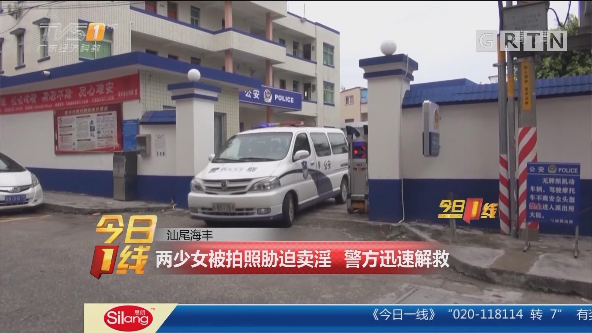 汕尾海丰:两少女被拍照胁迫卖淫 警方迅速解救