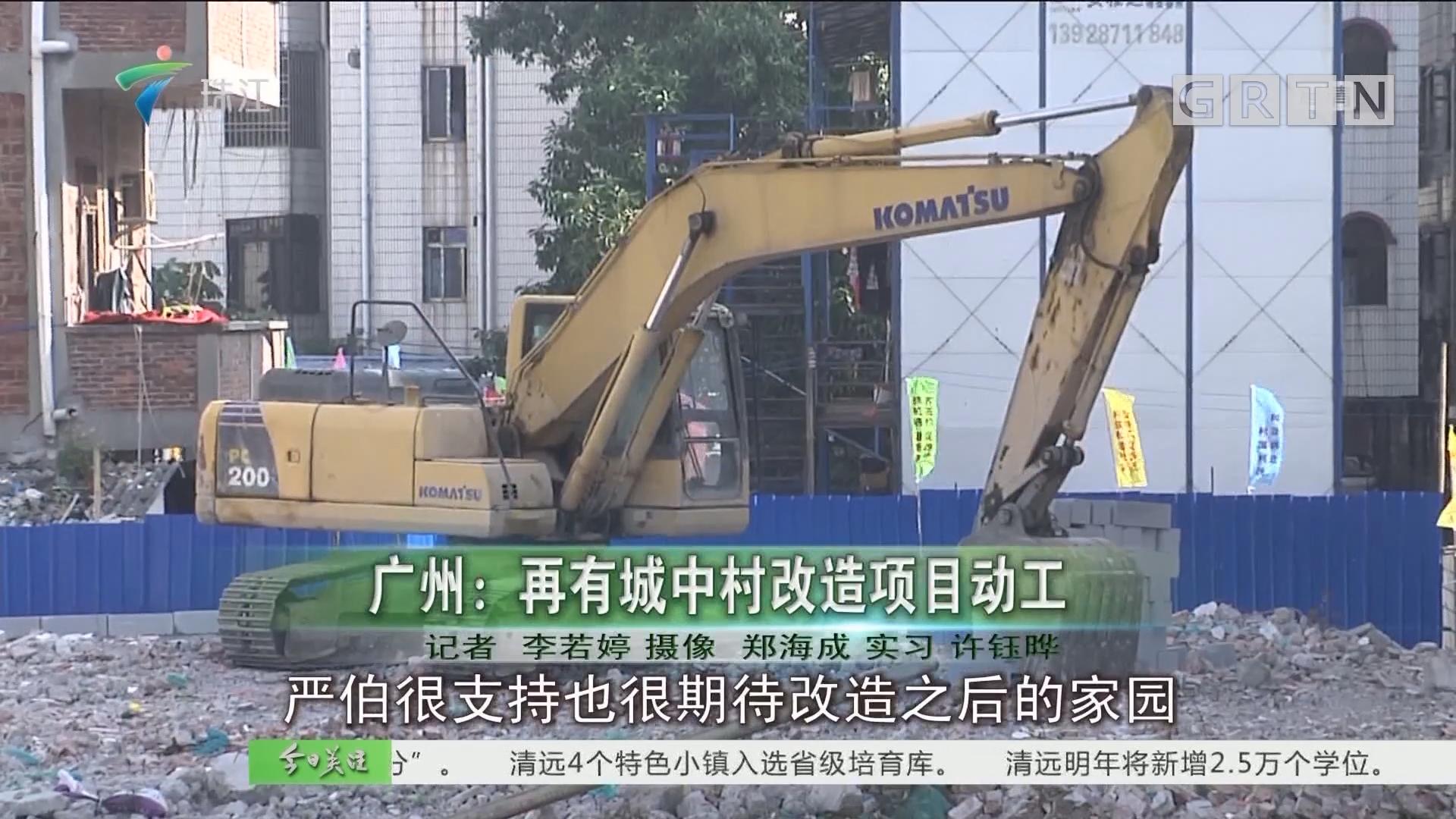 广州:再有城中村改造项目动工