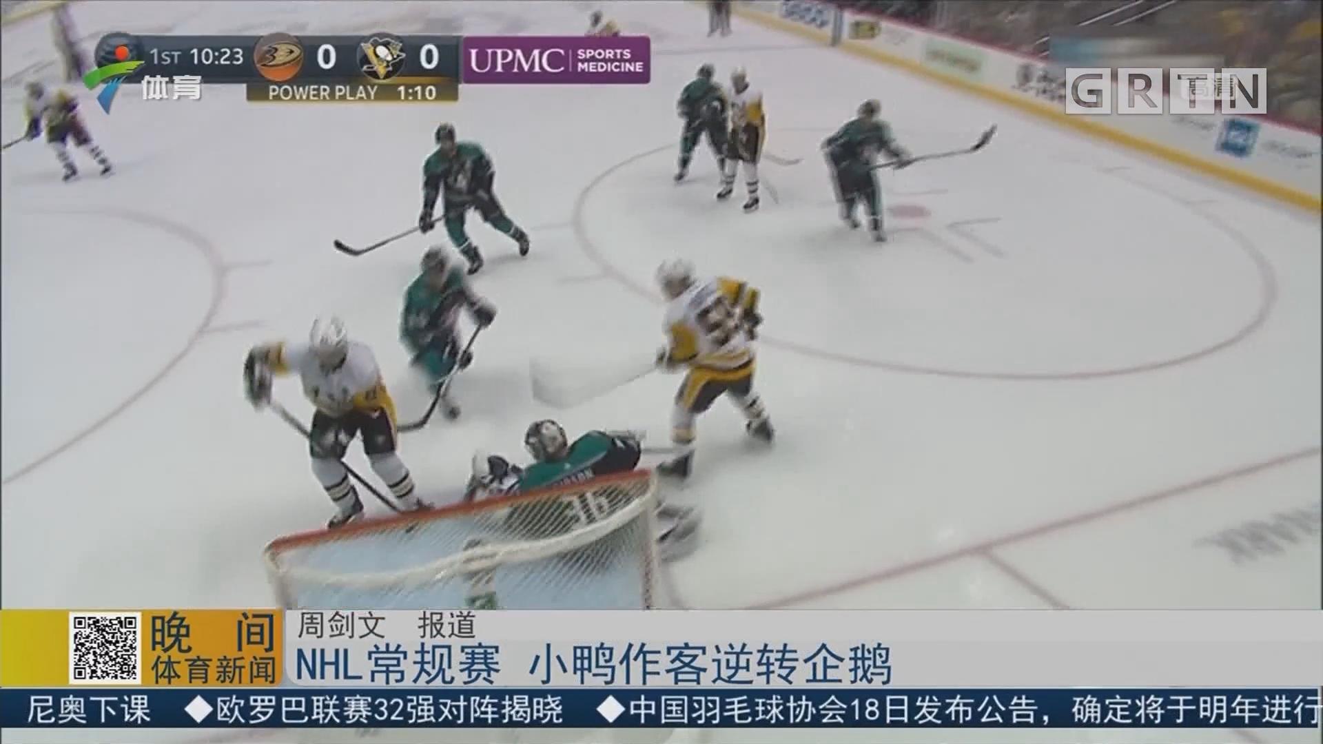 NHL常规赛 小鸭作客逆转企鹅