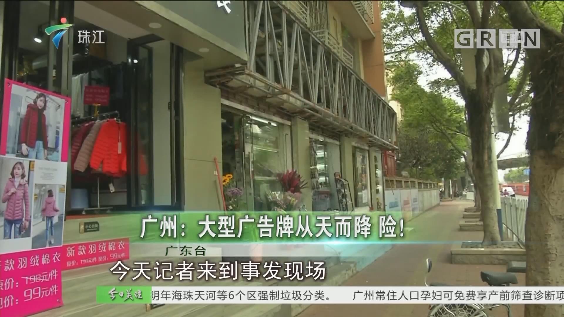 广州:大型广告牌从天而降 险!
