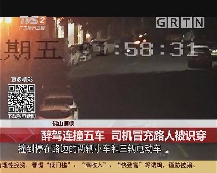佛山顺德:醉驾连撞五车 司机冒充路人被识穿