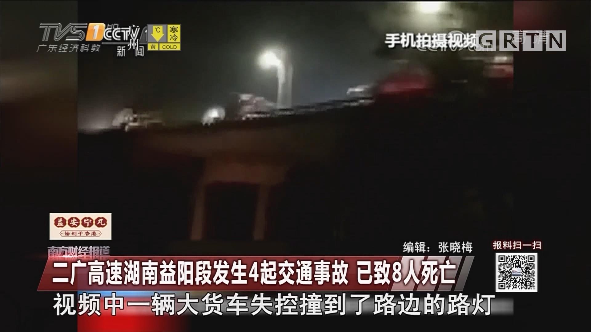 二广高速湖南益阳段发生4起交通事故 已致8人死亡
