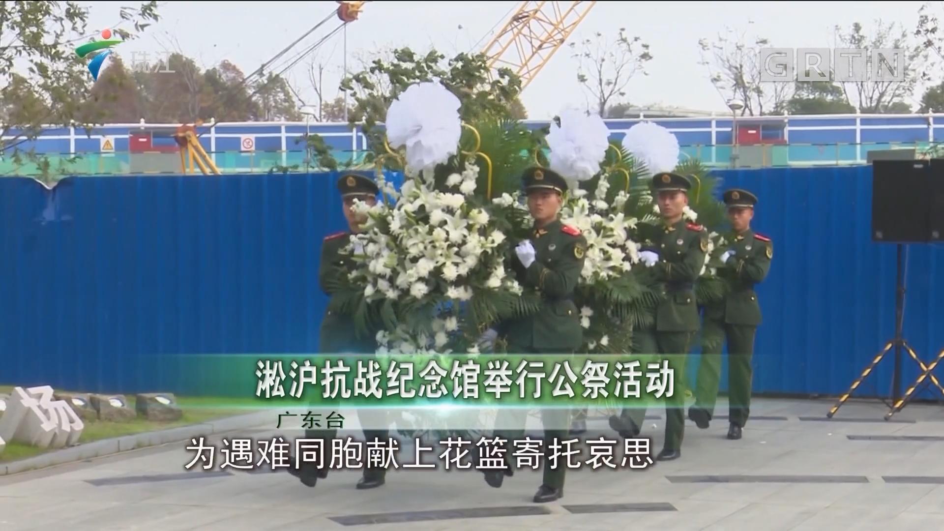 淞沪抗战纪念馆举行公祭活动
